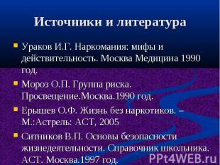 Ураков И.Г. Наркомания: мифы и действительность. Москва Медицина 1990 год. Урако