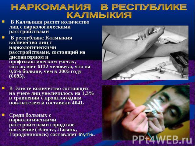 В Калмыкии растет количество лиц с наркологическими расстройствами В Калмыкии растет количество лиц с наркологическими расстройствами В республике Калмыкия количество лиц с наркологическими расстройствами, состоящий на диспансерном и профилактическо…