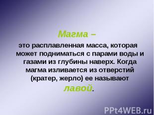 Магма – Магма – это расплавленная масса, которая может подниматься с парами воды