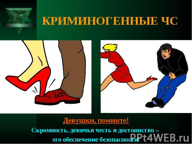 Девушки, помните! Девушки, помните! Скромность, девичья честь и достоинство – это обеспечение безопасности!