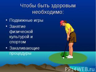 Подвижные игры Подвижные игры Занятие физической культурой и спортом Закаливающи