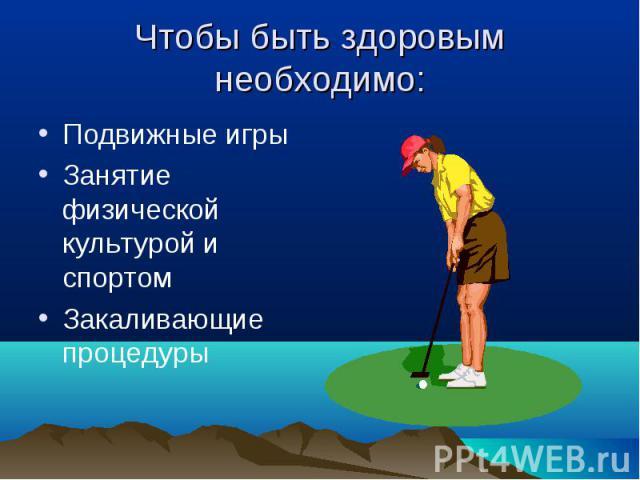 Подвижные игры Подвижные игры Занятие физической культурой и спортом Закаливающие процедуры