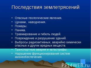 Опасные геологические явления. Опасные геологические явления. Цунами, наводнения