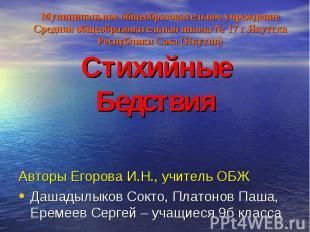 Авторы Егорова И.Н., учитель ОБЖ Авторы Егорова И.Н., учитель ОБЖ Дашадылыков Со