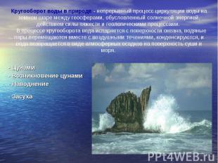 -Цунами -Цунами -Возникновение цунами -Наводнение -&nbsp