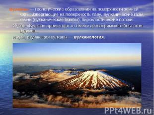 Вулканы — геологические образования на поверхности земной коры, извергающие на п