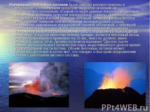 Извержение пепловых потоков были широко распространены в недалёком геологическом