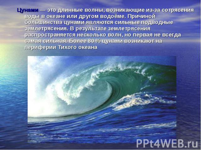 Цунами — это длинные волны, возникающие из-за сотрясения воды в океане или другом водоёме. Причиной большинства цунами являются сильные подводные землетрясения. В результате землетрясения распространяется несколько волн,нопервая не всегд…