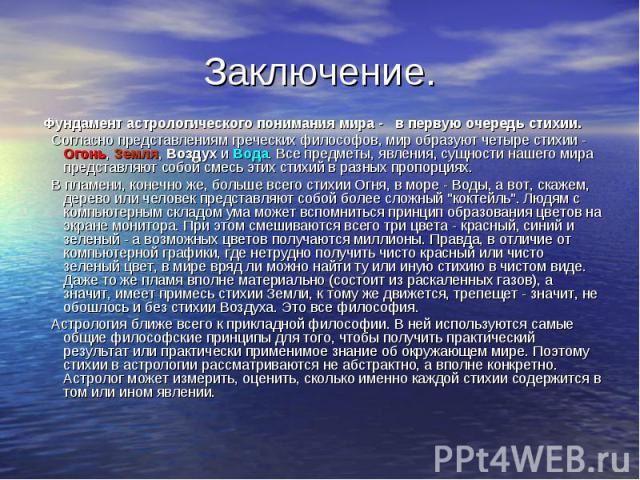 Фундамент астрологического понимания мира - в первую очередь стихии.  Фундамент астрологического понимания мира - в первую очередь стихии.  Согласно представлениям греческих философов, мир образуют че…