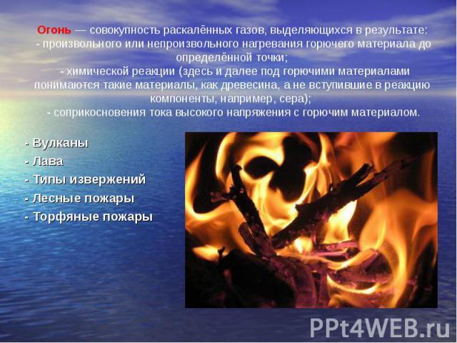 -Вулканы -Вулканы -Лава -Типы извержений -Лесные пожары -Торфяные пожары