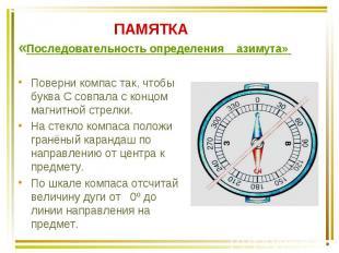 Поверни компас так, чтобы буква С совпала с концом магнитной стрелки. Поверни ко