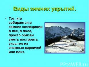 Тот, кто собирается в зимние экспедиции в лес, в поле, просто обязан уметь постр