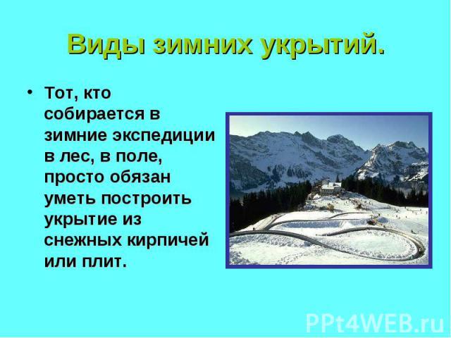 Тот, кто собирается в зимние экспедиции в лес, в поле, просто обязан уметь построить укрытие из снежных кирпичей или плит. Тот, кто собирается в зимние экспедиции в лес, в поле, просто обязан уметь построить укрытие из снежных кирпичей или плит.
