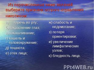 а) горечь во рту; а) горечь во рту; б) покраснение глаз; в) покашливание; г) каш