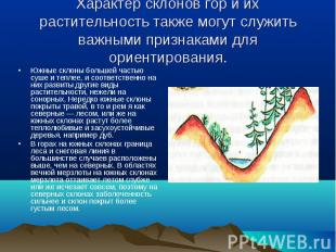 Южные склоны большей частью суше и теплее, и соответственно на них развиты други