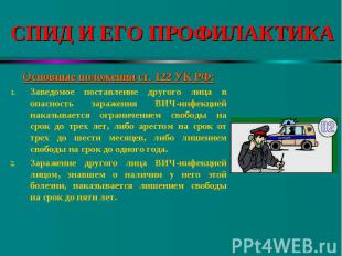 Основные положения ст. 122 УК РФ: Основные положения ст. 122 УК РФ: Заведомое по