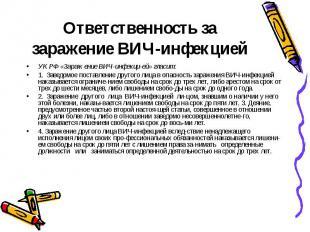 УК РФ «Заражение ВИЧ-инфекцией» гласит: УК РФ «Заражение ВИЧ-инфекцией