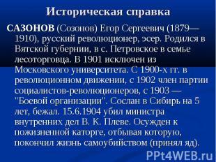САЗОНОВ (Созонов) Егор Сергеевич (1879—1910), русский революционер, эсер. Родилс