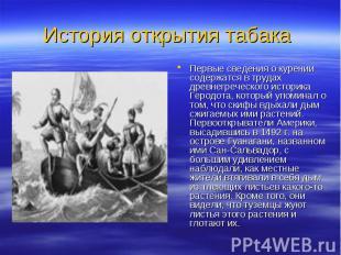 Первые сведения о курении содержатся в трудах древнегреческого историка Геродота