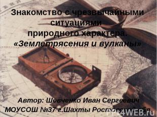Автор: Шевченко Иван Сергеевич Автор: Шевченко Иван Сергеевич МОУСОШ №37 г.Шахты