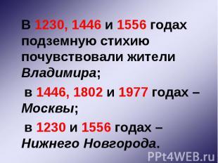 В 1230, 1446 и 1556 годах подземную стихию почувствовали жители Владимира; В 123