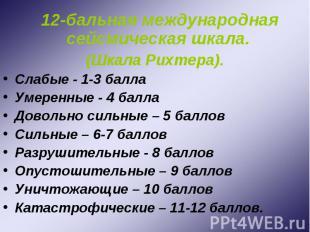 12-бальная международная сейсмическая шкала. 12-бальная международная сейсмическ