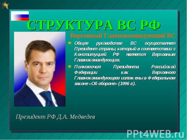 Общее руководство ВС осуществляет Президент страны, который в соответствии с Конституцией РФ является Верховным Главнокомандующим. Общее руководство ВС осуществляет Президент страны, который в соответствии с Конституцией РФ является Верховным Главно…