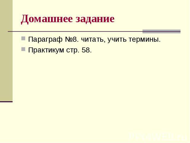 Параграф №8. читать, учить термины. Параграф №8. читать, учить термины. Практикум стр. 58.