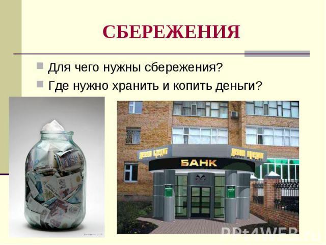 Для чего нужны сбережения? Для чего нужны сбережения? Где нужно хранить и копить деньги?