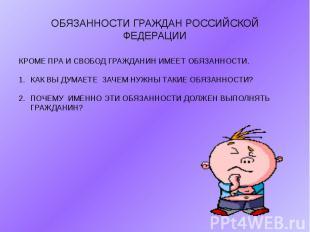 ОБЯЗАННОСТИ ГРАЖДАН РОССИЙСКОЙ ФЕДЕРАЦИИ