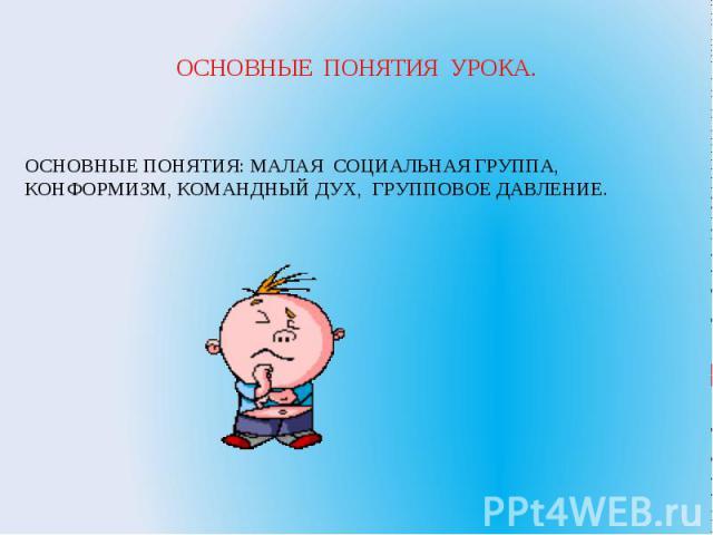 ОСНОВНЫЕ ПОНЯТИЯ УРОКА.