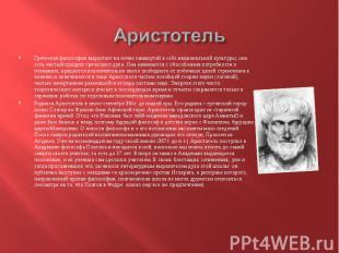 Греческая философия вырастает на почве замкнутой в себе национальной культуры, о