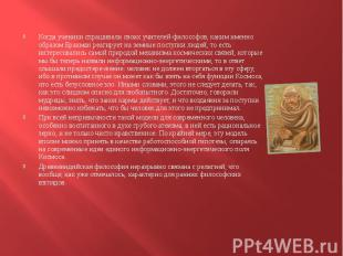 Когда ученики спрашивали своих учителей-философов, каким именно образом Брахман