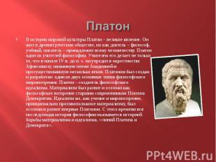 В истории мировой культуры Платон – великое явление. Он жил в древнегреческом об
