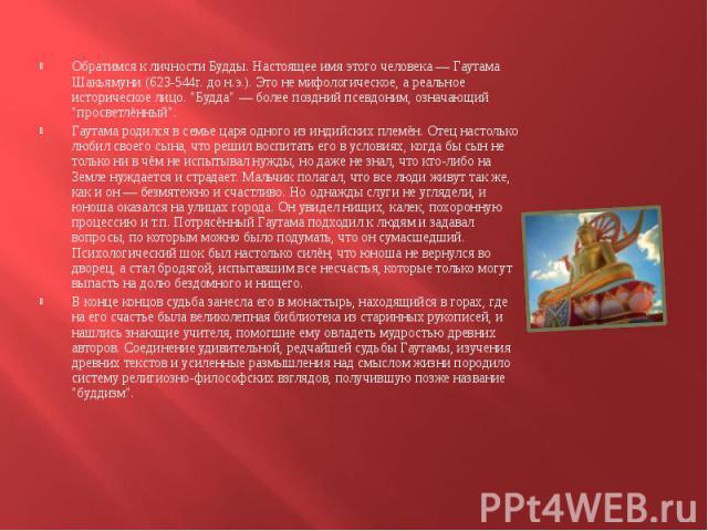 """Обратимся к личности Будды. Настоящее имя этого человека — Гаутама Шакьямуни (623-544г. до н.э.). Это не мифологическое, а реальное историческое лицо. """"Будда"""" — более поздний псевдоним, означающий """"просветлённый"""". Обратимся к лич…"""