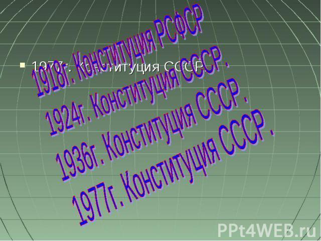 1977г. Конституция СССР.