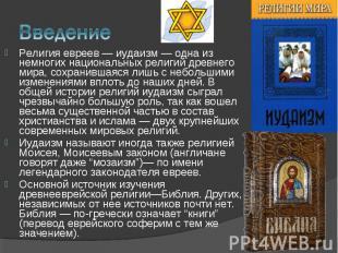 Религия евреев — иудаизм — одна из немногих национальных религий древнего мира,