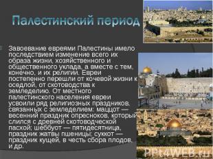 Завоевание евреями Палестины имело последствием изменение всего их образа жизни,