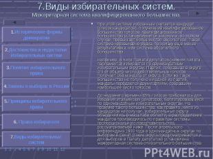 При этой системе избранным считается кандидат (список кандидатов), получивший кв