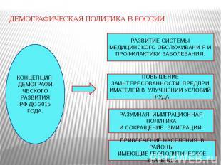 ДЕМОГРАФИЧЕСКАЯ ПОЛИТИКА В РОССИИ