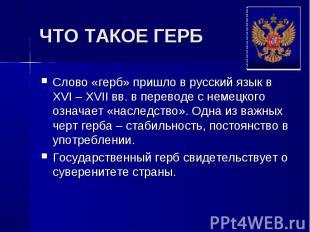 Слово «герб» пришло в русский язык в XVI – XVII вв. в переводе с немецкого означ