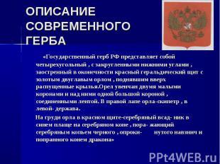 «Государственный герб РФ представляет собой четырехугольный , с закругленными ни