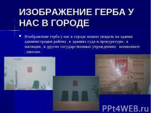 Изображение герба у нас в городе можно увидеть на здании администрации района ,