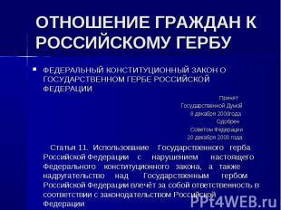 ФЕДЕРАЛЬНЫЙ КОНСТИТУЦИОННЫЙ ЗАКОН О ГОСУДАРСТВЕННОМ ГЕРБЕ РОССИЙСКОЙ ФЕДЕРАЦИИ Ф