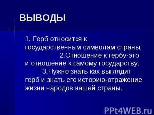 1. Герб относится к государственным символам страны. 2.Отношение к гербу-это и о
