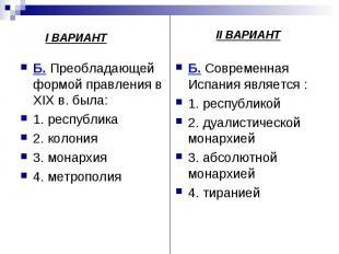 Б. Преобладающей формой правления в XIX в. была: Б. Преобладающей формой правлен