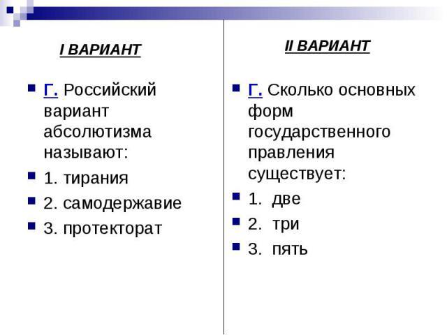 Г. Российский вариант абсолютизма называют: Г. Российский вариант абсолютизма называют: 1. тирания 2. самодержавие 3. протекторат