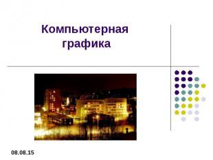 Компьютерная графика 08.08.15