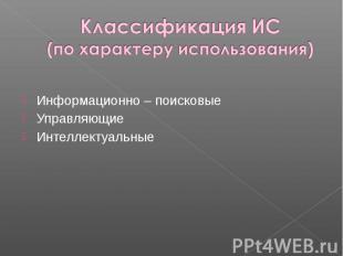 Информационно – поисковые Информационно – поисковые Управляющие Интеллектуальные