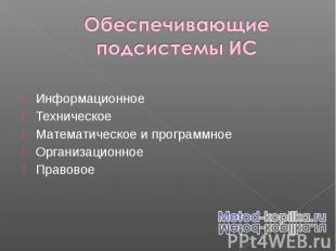 Информационное Информационное Техническое Математическое и программное Организац